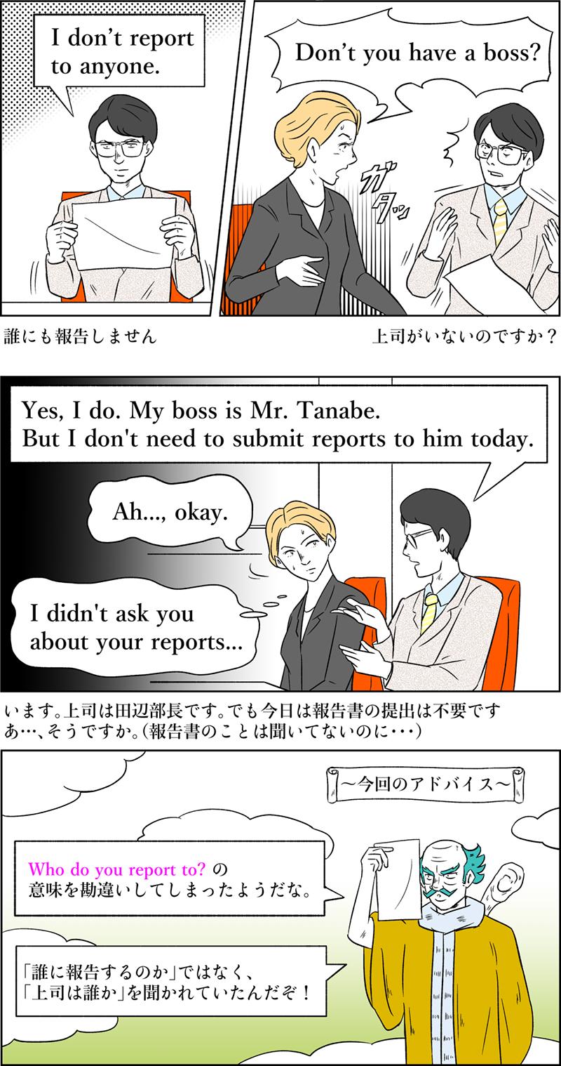 ほんじん 私 は 英語 に です