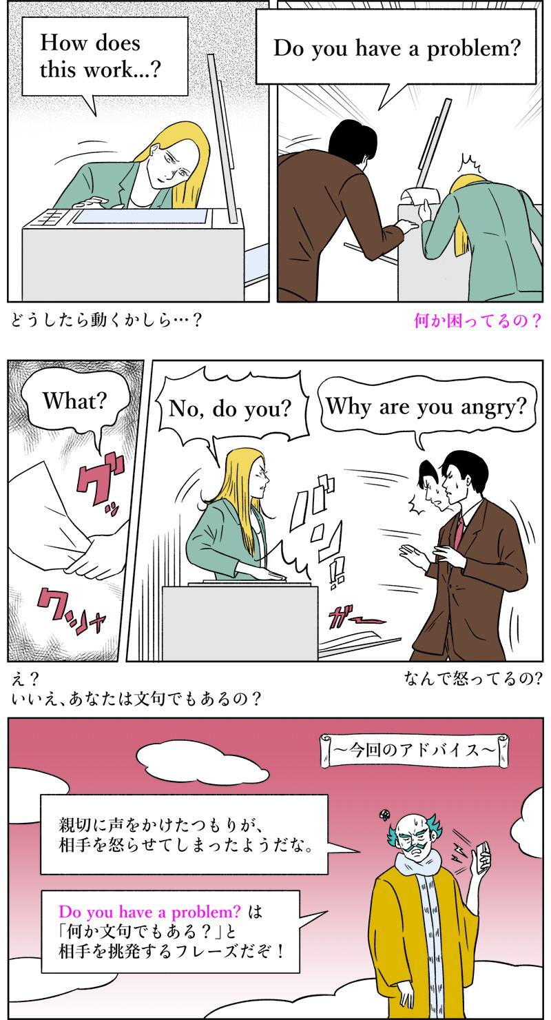 英語 が 早速 です